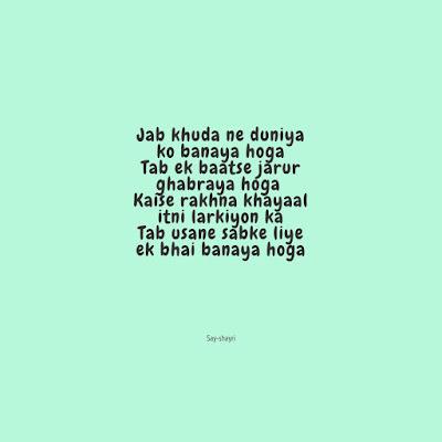 Raksha bandhan shayari in hindi