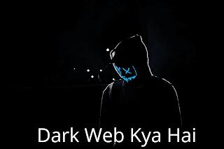 Dark Web/Deep Web/Mariana Web/ क्या हैं जाने पूरी जानकारी