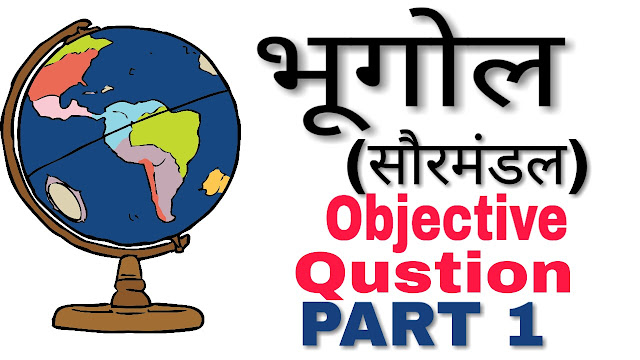 geography objective question in hindi || भूगोल  सौर मंडल