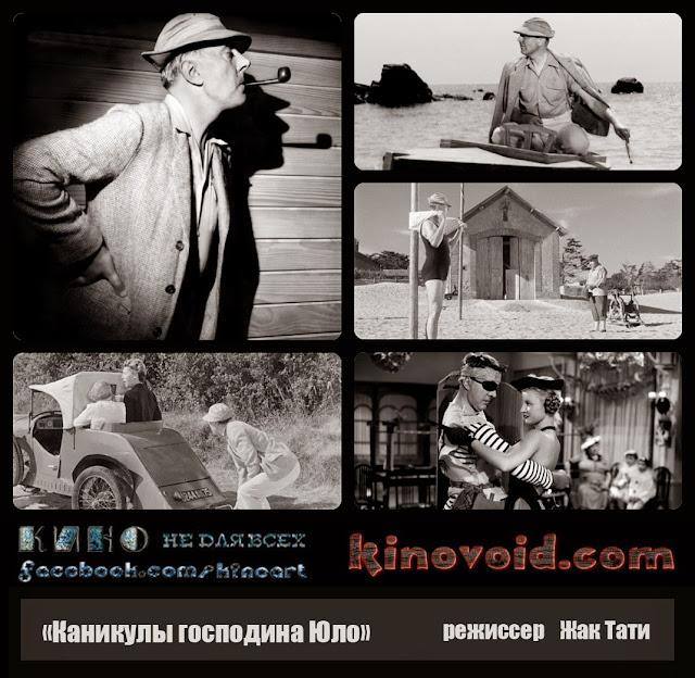 «Каникулы господина Юло», Режиссер Жак Тати