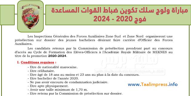مباراة ولوج سلك تكوين ضباط القوات المساعدة فوج 2020 - 2024  Concours d'Admission au Cycle de Formation Officiers des Forces Auxiliaires