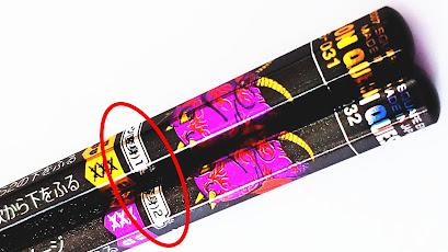 ドラゴンクエスト バトエンGHD006破滅の帝王編のラプソーンのバトル鉛筆の上部