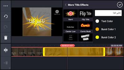 اضافة تأثير لجزء معين في الفيديو