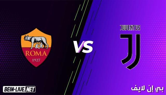 مشاهدة مباراة  يوفنتوس و روما بث مباشر اليوم بتاريخ 06-02-2021 في الدوري الايطالي