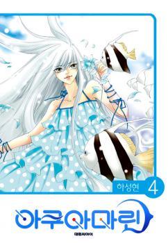 Aquamarine (HA Sung-Hyun) Manga