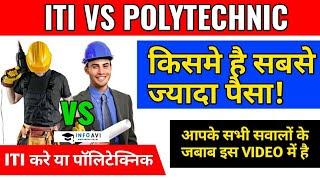 POLYTECHNIC VS ITI WHICH IS BEST, iti paolytechnic me kon hai best, is polytechhnic best or iti, iti vs polytechnic,