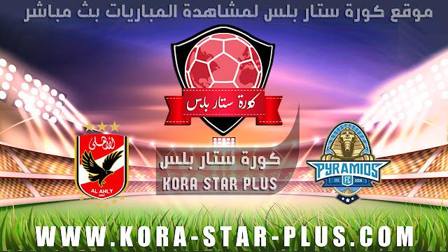 مشاهدة مباراة بيراميدز والأهلي بث مباشر بتاريخ 06-02-2020 الدوري المصري كورة ستار بلس