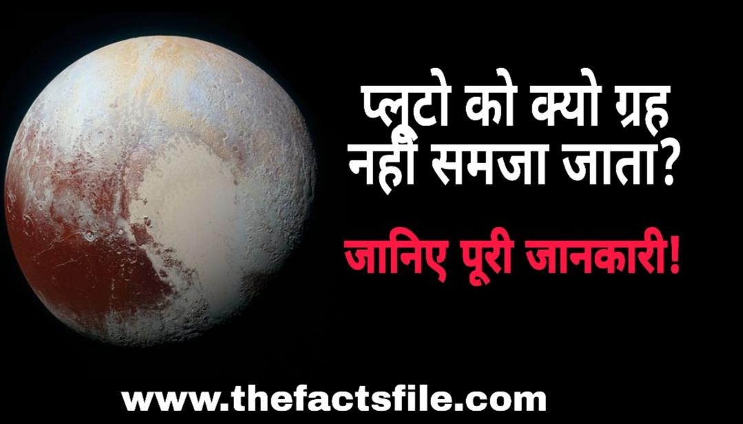 क्यों प्लूटो को ग्रह नहीं समजा जाता? प्लूटो के बारे में 10 रोचक तथ्य| Interesting Facts and Information about Pluto in Hindi