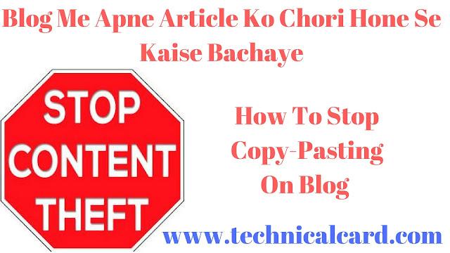 Blog Me Apne Article Ko Chori Hone Se Kaise Bachaye  2018
