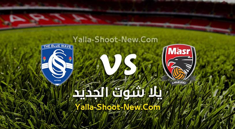 مباراة نادي مصر وسموحة