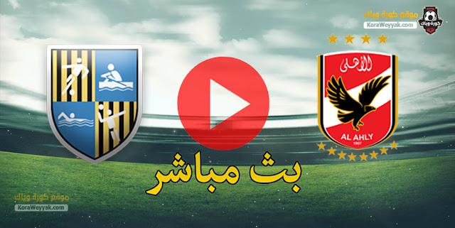 نتيجة مباراة المقاولون العرب والأهلي اليوم 8 يوليو 2021 في الدوري المصري