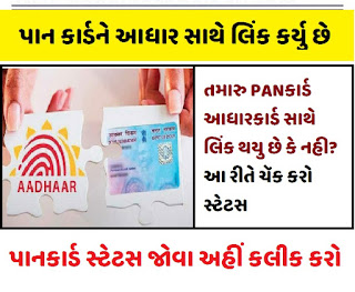 Is your PAN card linked to Aadhaar card or not? This is how to check status