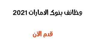 وظائف بنوك الامارات 2021