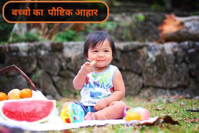 बच्चों का पौष्टिक आहार