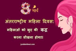 अंतरराष्ट्रीय महिला दिवस: महिलाओं को खुद की कद्र करना सीखना होगा!!