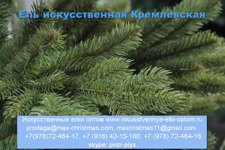 Купить искусственную елку недорого