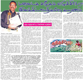 moonaseena paper article