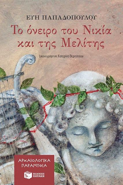 Αρχαιολογικά παραμύθια, της Εύης Παπαδοπούλου