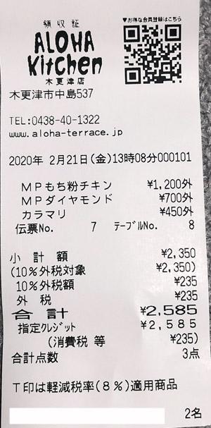 アロハキッチン 木更津店 2020/2/21 飲食のレシート
