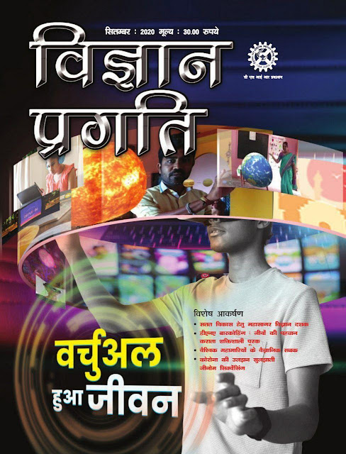 Vigyan Pragati Current Affairs (September 2020) : For All Competitive Exam Hindi PDF Book