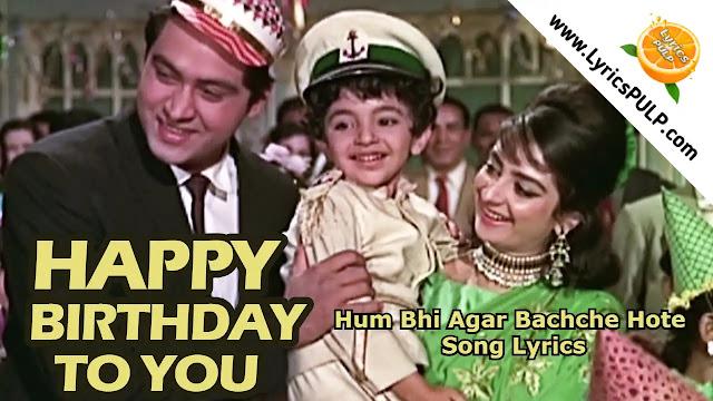 Hum Bhi Agar Bachche Hote Song Lyrics • DOOR KI AWAZ • Hindi