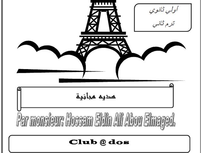 تحميل مذكرة شرح منهج الفرنسية للصف الاول الثانوي الترم الثاني 2018 word