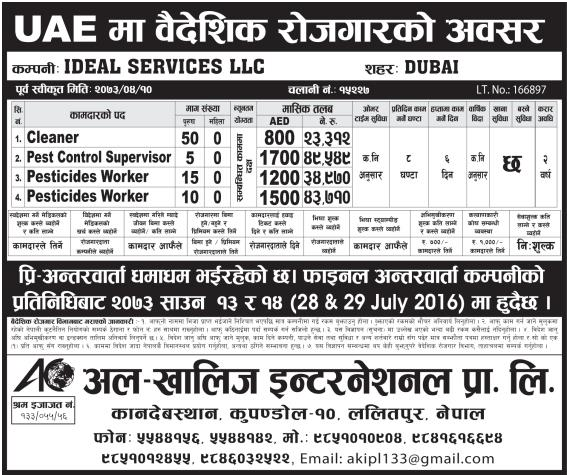 Jobs For Nepali In U.A.E. Salary -Rs.49,000/