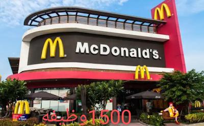وظائف اليوم الكويت لدى شركهmcdonalds