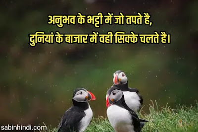 hindi-Motivational-quotes-in-hindi-for-whatsapp