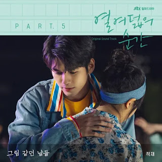 adeukhaejin gieoge yeojeonhi namgyeojin Juk Jae - Day Like A Picture (그림 같던 날들) At Eighteen OST Part 5 Lyrics