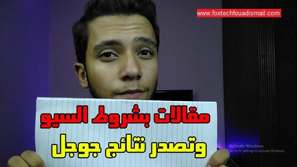 كتابة مقالات متوافقة مع السيو و الظهور في نتائج البحث - foxtech fouad ismail