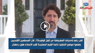 الوزير الأول الكندي، جوستن تريدو، يهنىء مسلمي كندا والمسلمين قاطبة بمناسبة عيد الفطر المبارك