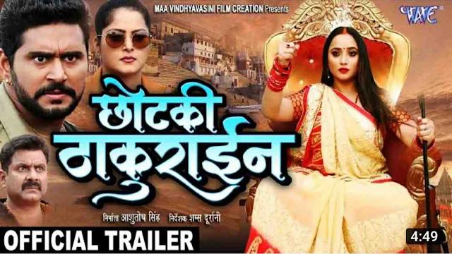 Chotaki Thakurain 'छोटकी ठकुराईन' Trailer | Rani Chatterjee Bhojpuri Heroine New Movie Download