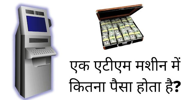 एटीएम मशीन के अंदर कितना पैसा होता है?