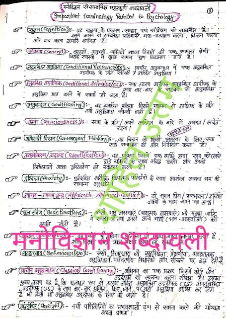 Psychology terminology Handwritten Notes : For All Competitive Exam Hindi PDF Book