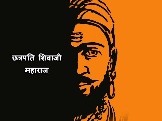 Shivaji Maharaj Quotes in Hindi images