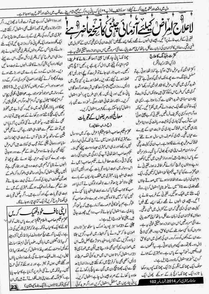 Ubqari Magazine