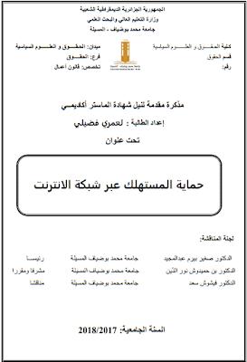 مذكرة ماستر: حماية المستهلك عبر شبكة الانترنت PDF