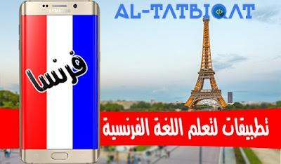افضل تطبيقات لتعلم اللغة الفرنسية على الهاتف