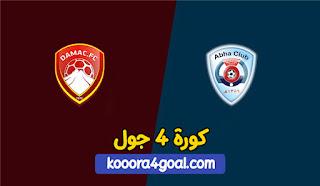 موعد مباراة ضمك وأبها كورة جول اليوم 24-09-2021 في الدوري السعودي