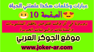 عبارات وخواطر هكذا علمتني الحياة الصفحة 10 منشورات وستاتيات وكلمات جديدة مكتوبة - موقع الجوكر العربي