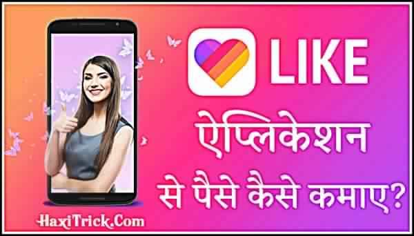 Likee App Se Paise Kaise Kamaye Hindi Me