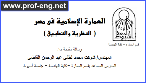 العمارة الإسلامية في مصر - النظرية والتطبيق | رسالة دكتوراه