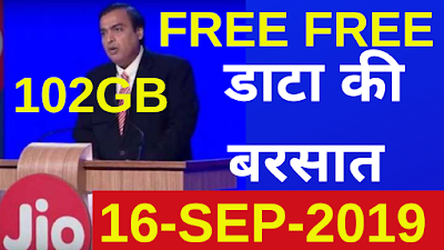 Jio 102GB Data Free September 2019