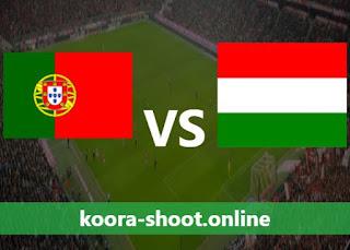 بث مباشر مباراة المجر والبرتغال اليوم بتاريخ 15/06/2021 يورو 2020