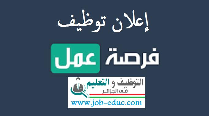 اعلان توظيف بمنطقة المحافظة علي تكاثر الصيد بزرالدة. الجزائــــر
