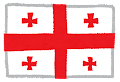 ジョージア(グルジア)の国旗