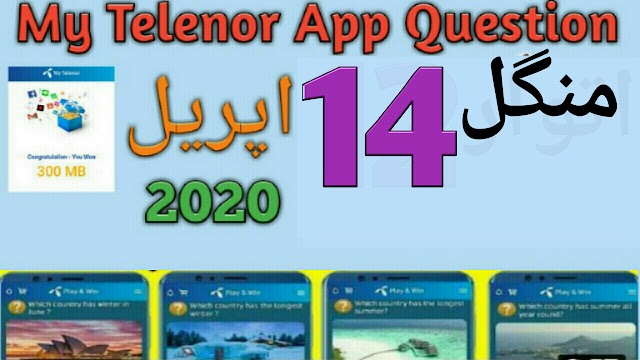 14 April 2020 Telnor Questions || Daily Quiz || Daily Five MCQs