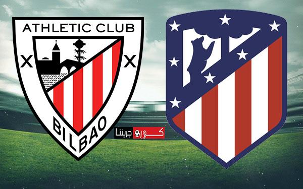 مشاهدة مباراة أتلتيكو مدريد وأتلتيك بيلباو بث مباشر اليوم 14-6-2020