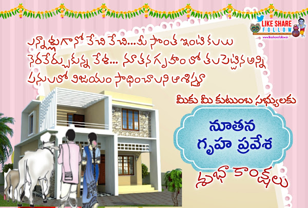 new-house-opening-wishes-images-in-Telugu